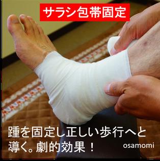 踵を固定、内反小指・外反母趾は、昭島市のオサモミ整体院。