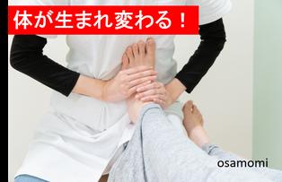 浮き指は、全身の筋肉調整が必要。昭島市のオサモミ整体院。