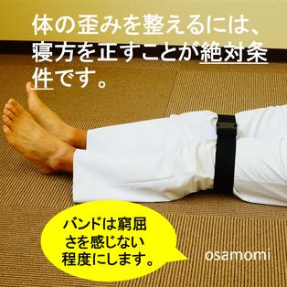 寝方を正して、体を矯正。昭島市のオサモミ整体院。