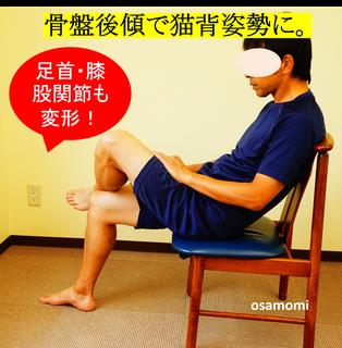 脚組は体を歪ます。椅子の座り方は昭島市のオサモミ整体院。
