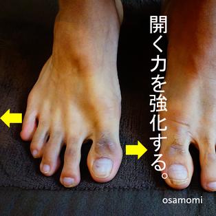 グーパー運動、足指強化。内反小指、昭島市のオサモミ整体院。
