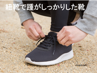 靴を見直して、中足骨頭部痛を改善。昭島市のオサモミ整体院