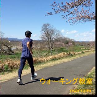 正しい歩き方を学ぶには、競歩技術を取り入れたオサモミウォーキング教室昭島。