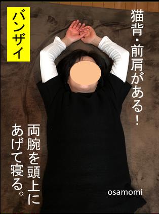 猫背・前肩の改善は寝方を正すこと。昭島市のオサモミ整体院。