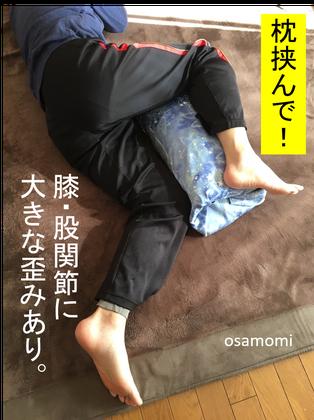 股関節の痛みの解消には、寝方を正す。昭島市のオサモミ整体院。