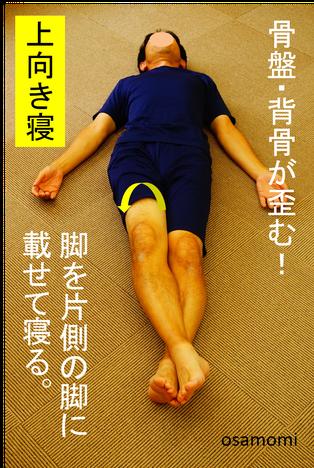 腰痛・股関節痛は悪い寝方が原因。昭島市のオサモミ整体院。