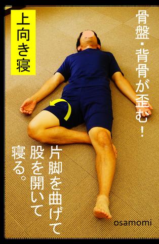 腰痛は悪い寝方を正す、昭島市のオサモミ整体院。