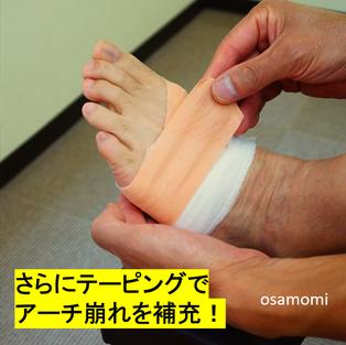 横アーチ崩れ、中足骨頭痛は、昭島市のオサモミ整体院。拝島駅から無料送迎サービス。