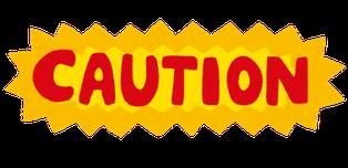 中小企業は要注意!監査役の監査の範囲を会計に関するものに限定する旨の設定