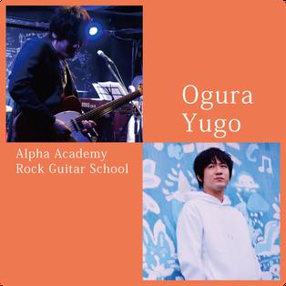 アルファアカデミーロックギタースクール講師小倉悠吾