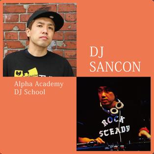 アルファアカデミークラブDJスクール講師DJ SANCON
