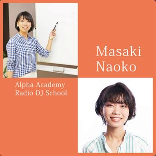アルファアカデミーラジオDJスクール講師眞崎直子