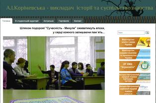 сайт Коріневської А.І.