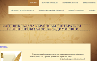 сайт Глобільченко А.В.