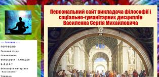 сайт Василенка С.М.