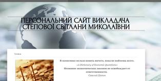 сайт Степової С.М.