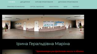 сайт Маріної І.Г.