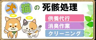 犬の死骸|猫の死骸|処理|片付け|処分|埼玉|東京|茨城|栃木|群馬