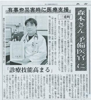 大分合同新聞 平成27年(2015年)4月1日 朝刊より