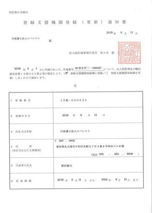 登録支援機関(名古屋市内対応の行政書士法人、中国語・韓国語・英語対応)