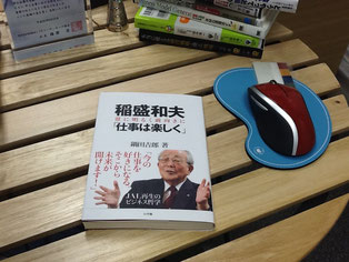 稲盛和夫「仕事は楽しく」