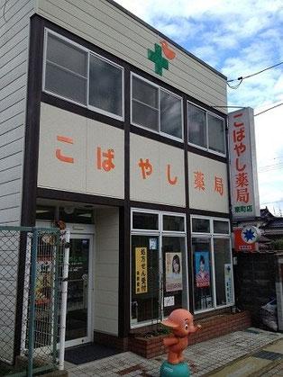 小林薬局東町店
