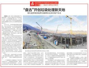 #中国発電所建設 2020年度-新着情報