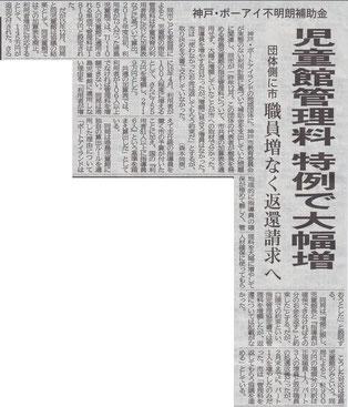3月2日 神戸新聞より
