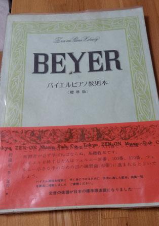 BEYER バイエルピアノ教則本