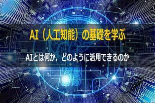 専門家によるAI(人工知能)の基礎セミナー・講演会講師依頼