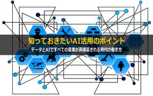 AIの専門家講師によるAI活用セミナー・講演(ビジネスにおけるAI活用法)