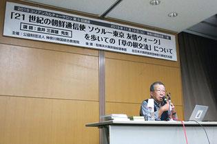 写真家の金井 三喜雄先生による、第5回 韓国歴史文化講座