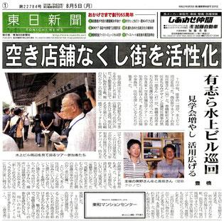 東日新聞 2013.8.5.