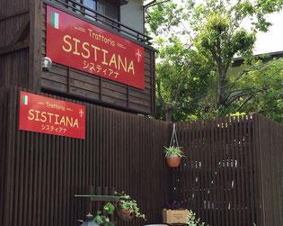 鎌倉市 システィアナ様