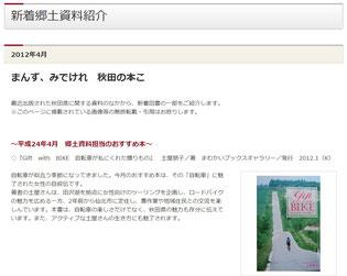 2012年4月秋田県立図書館 新着郷土資料紹介