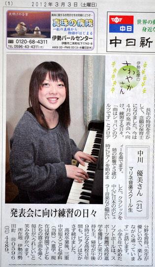 中日新聞の取材記事