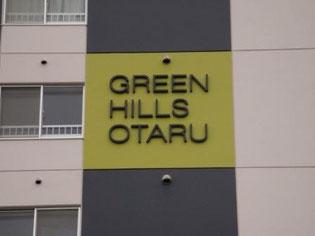 グリーンヒルズ小樽のネーム看板