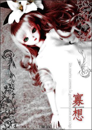 寡想 ~ dolls cuore ;Un sourire comme la guillotine dans une cage.