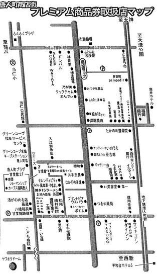 唐人町商店街プレミアム商品券の取扱店マップ