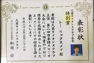 日本語スピーチ大会表彰状(スメイ)