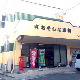 山鹿市の老舗米屋としてご愛顧頂いています。