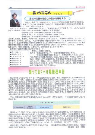 令和2年4月発行partner88号寄稿コラム掲載