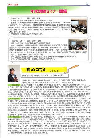 令和元年10月発行partner87号寄稿コラム掲載