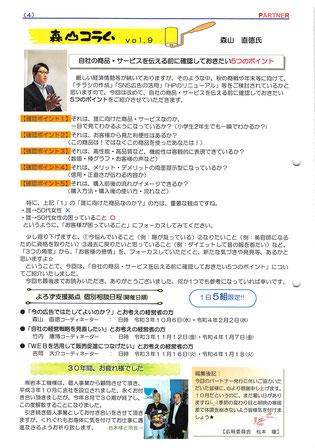 令和3年10月発行partner94号寄稿・コラム掲載