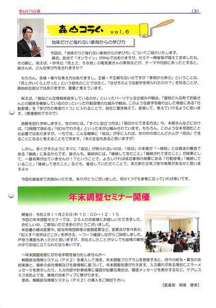 令和3年1月発行partner91号寄稿・コラム掲載