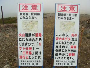 お釜の稜線(馬の背)は通行止めです。ここから熊野岳へは行けません