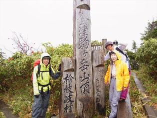 会津駒ケ岳(2,132.4m)にて