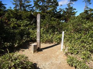 平ケ岳山頂(2,141m)