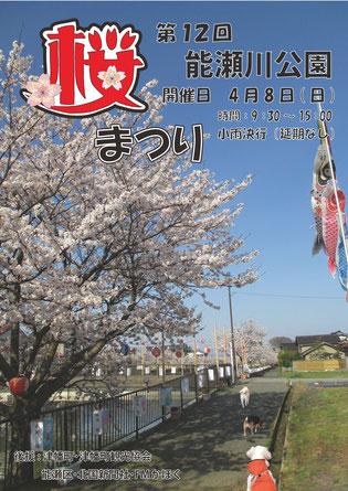石川県津幡町桜まつり