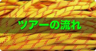 ツアーの流れへリンク キャニオニング用ロープ